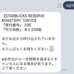 リザーブロースタリー東京整理券